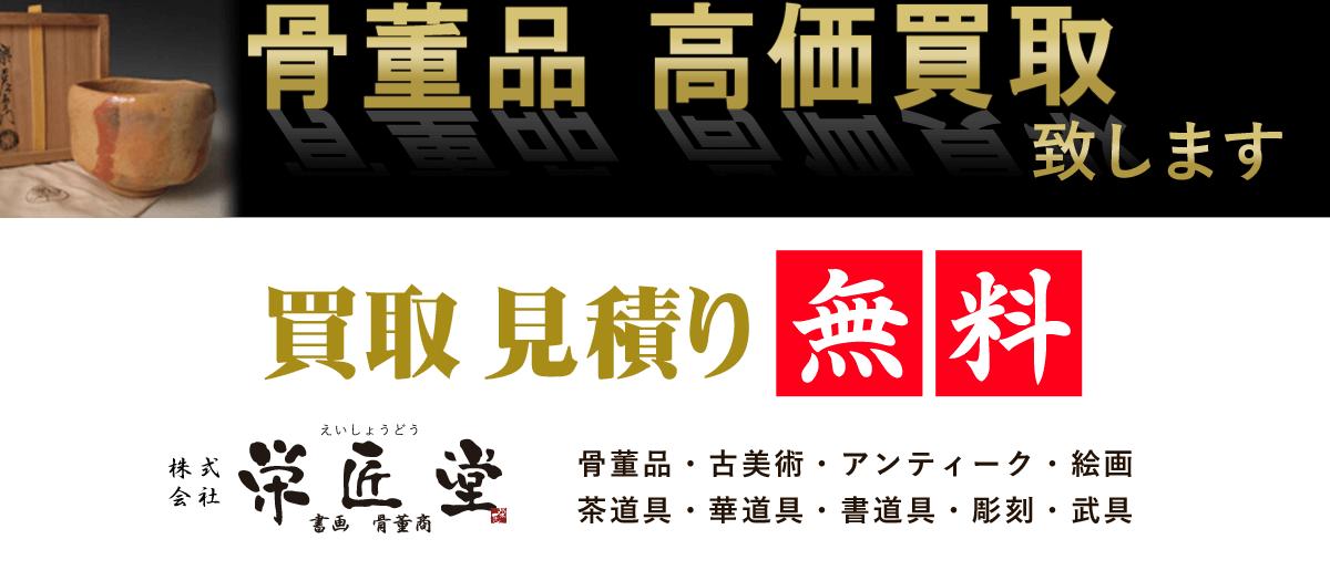 秋田県、秋田市の骨董品買取は栄匠堂へご相談下さい。美術品査定の出張費、お見積もり、査定は全て無料です。