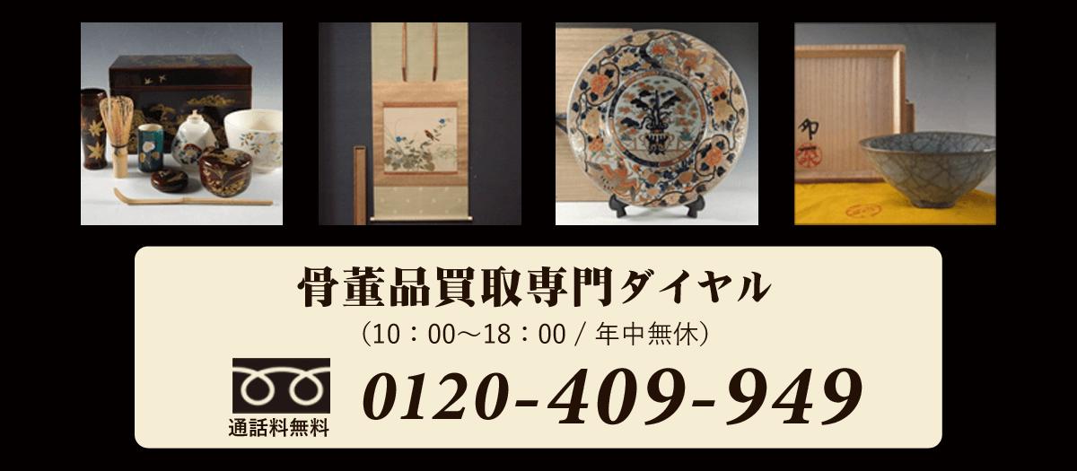 栄匠堂の買取専門電話番号。北海道全域、札幌市からもご遠慮なくご連絡下さい