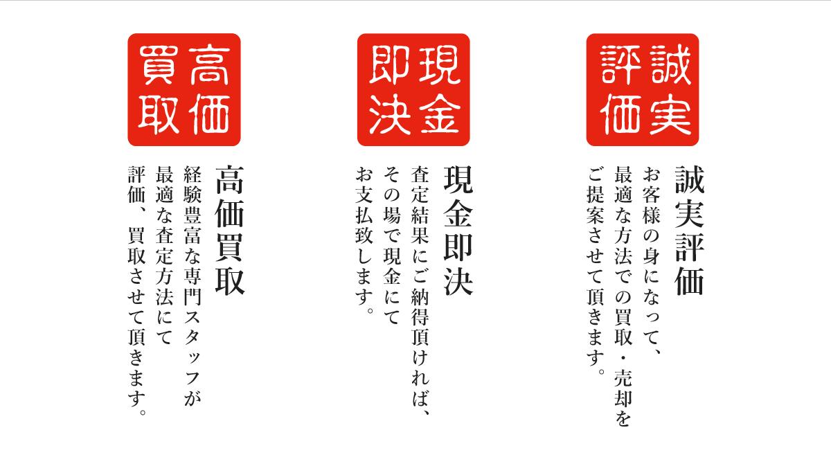 宮城県、仙台市にお住いのみなさまの骨董品・美術品を誠実に評価し、高価買取を実現致します。