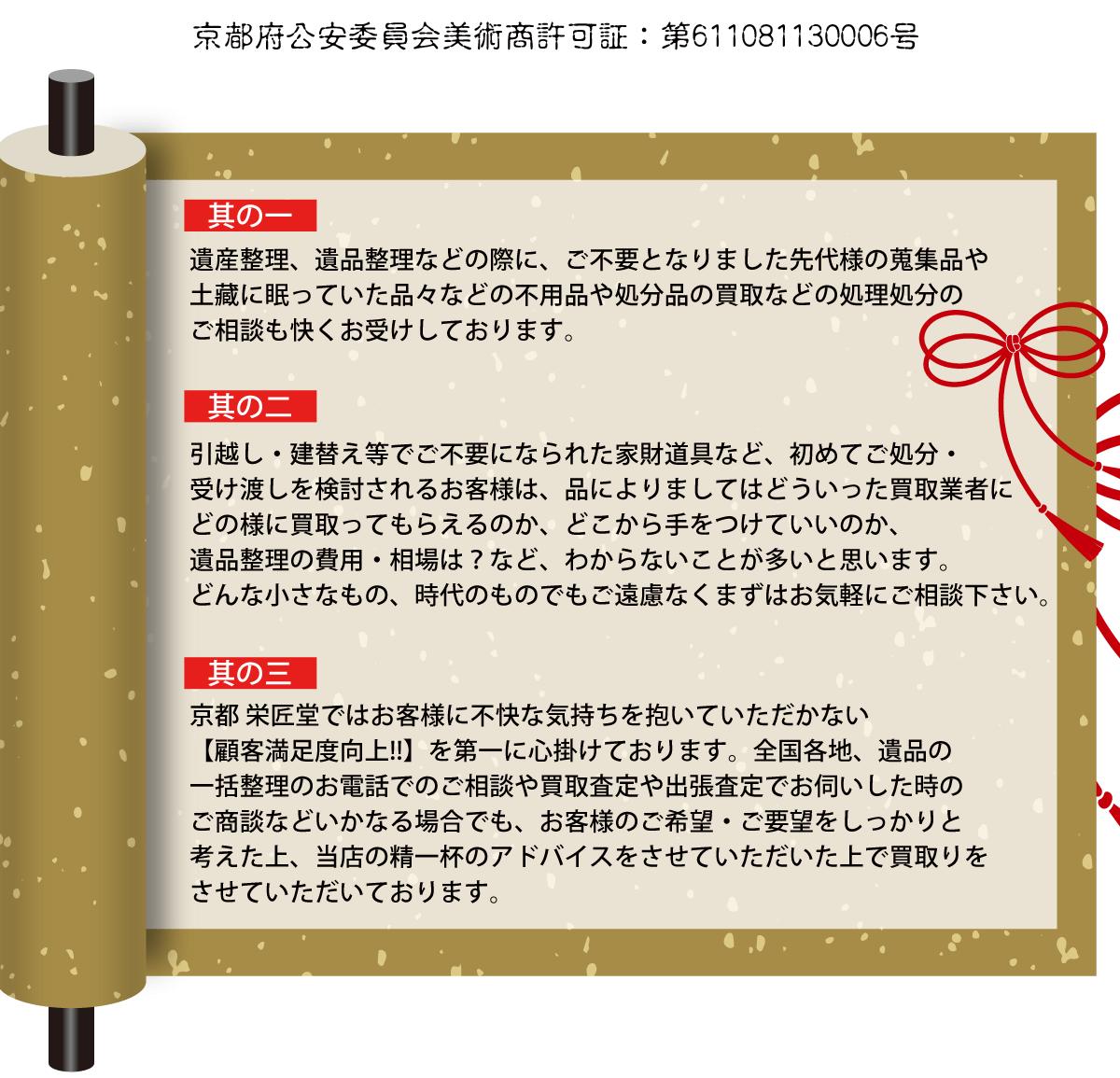北海道、札幌市の遺品整理の際にご不要となりました骨董品をご売却下さい。