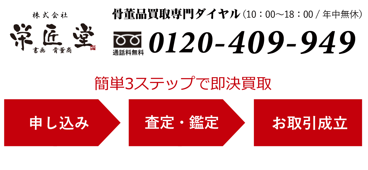 長野県の古美術品を簡単な3つのステップで即決買い取り致します。