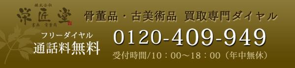 栄匠堂電話番号