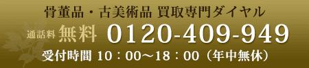 骨董品 買取 電話番号 栄匠堂(京都)