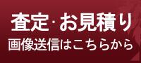査定・お見積りご依頼メールフォーム