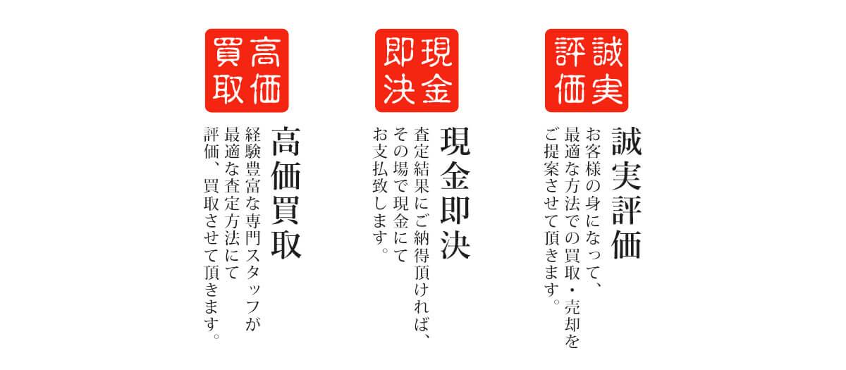 日本画の査定および買取において誠実評価・現金即決をお約束し高価買取致します