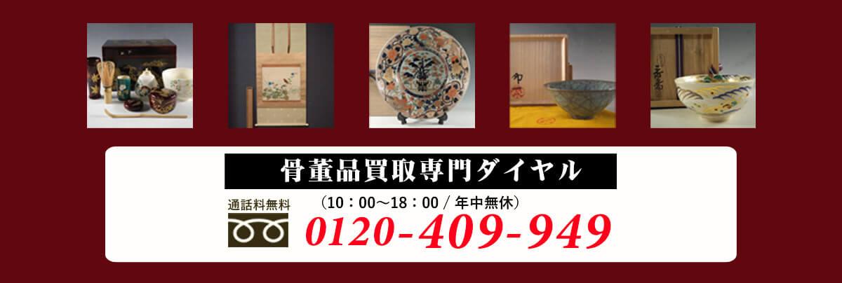 萩焼の買取ダイヤル 通話料無料