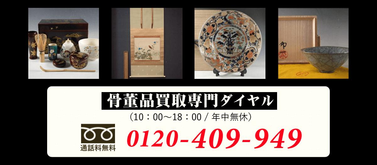 絵画・日本画・洋画・油絵・水彩画・骨董品の買取専用ダイヤル 買取窓口電話番号