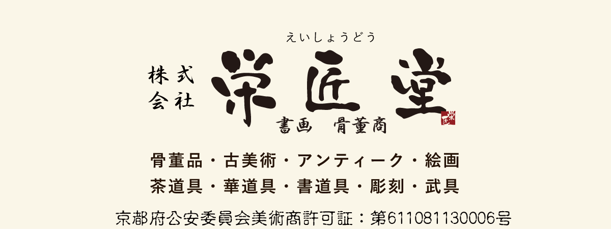 茶道具・骨董品の買取 栄匠堂(京都)