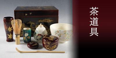 茶道具の買取