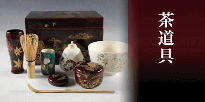 骨董品 買取 茶道具