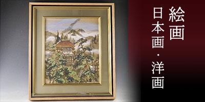 絵画「日本画・洋画・油絵・水彩画」