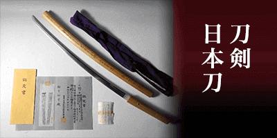 刀剣・日本刀
