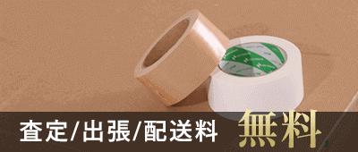 査定/出張/配送料 無料
