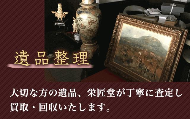 遺産整理・遺品整理・骨董品買取は栄匠堂へ