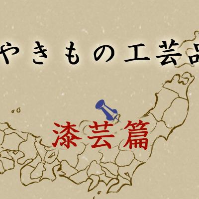 全国漆芸品日本地図