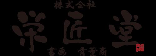 骨董品 買取店 株式会社栄匠堂(書画・骨董商)